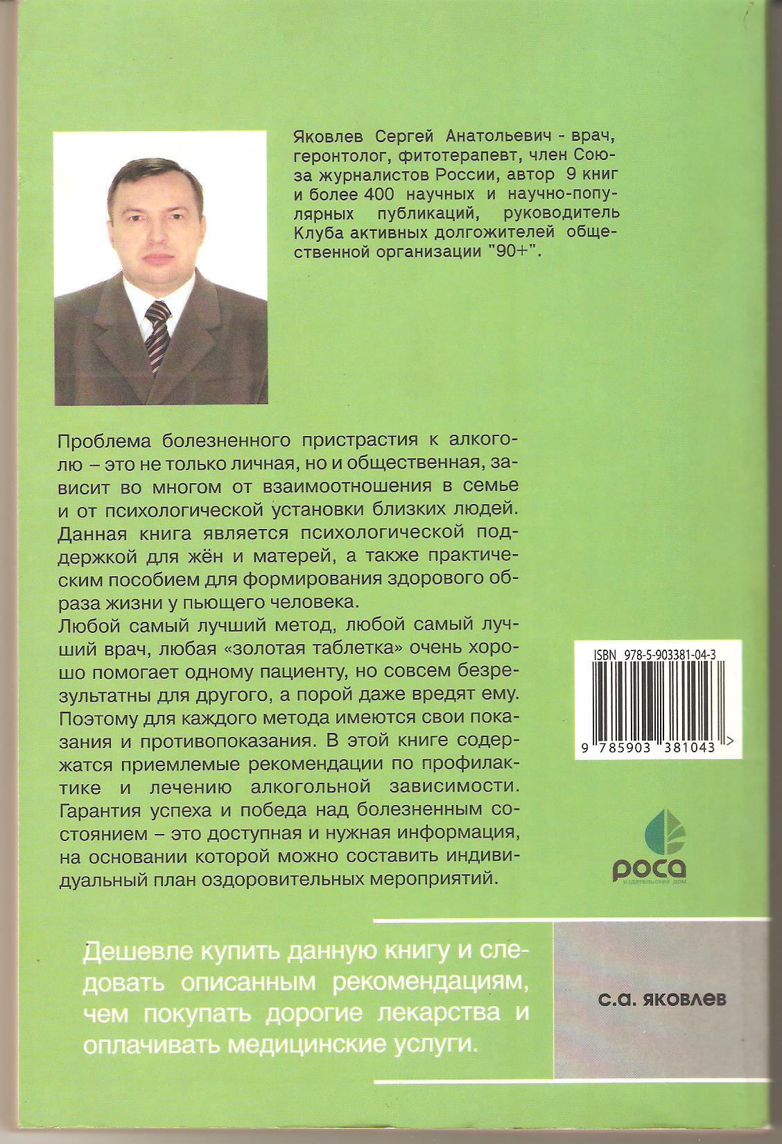Яковлев С. А. Алкоголь и ваша жизнь 002.jpg