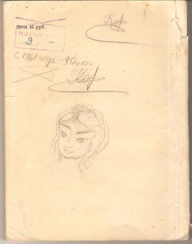 Советское искусство 1951 002.jpg