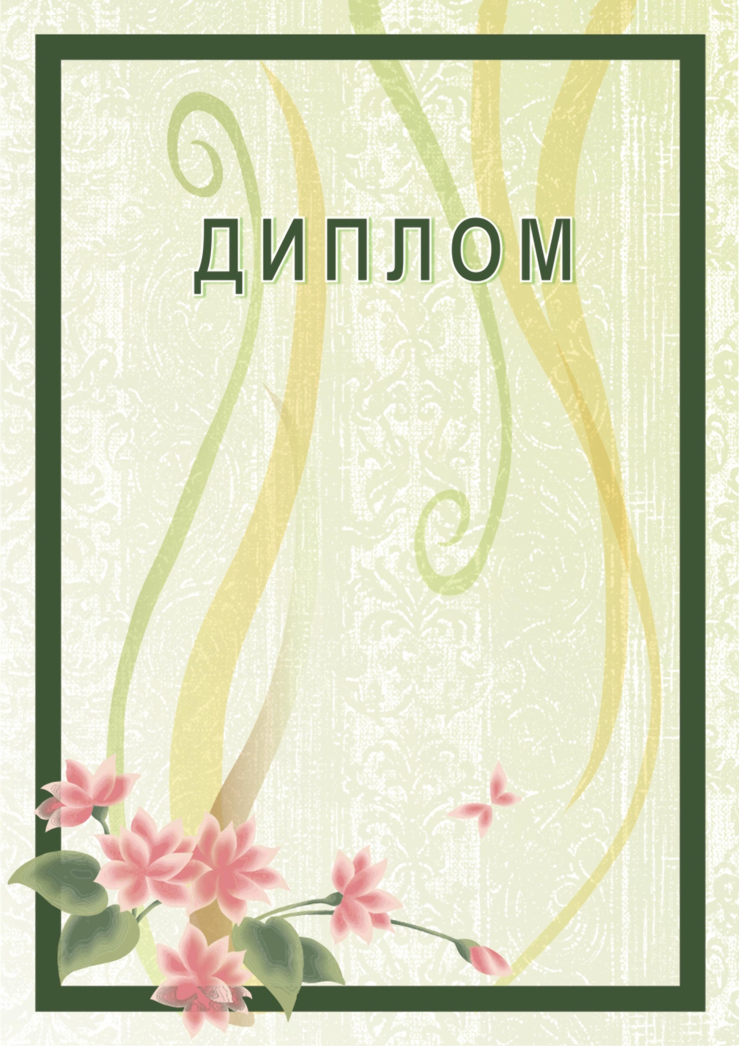 Картинки дипломов с цветами