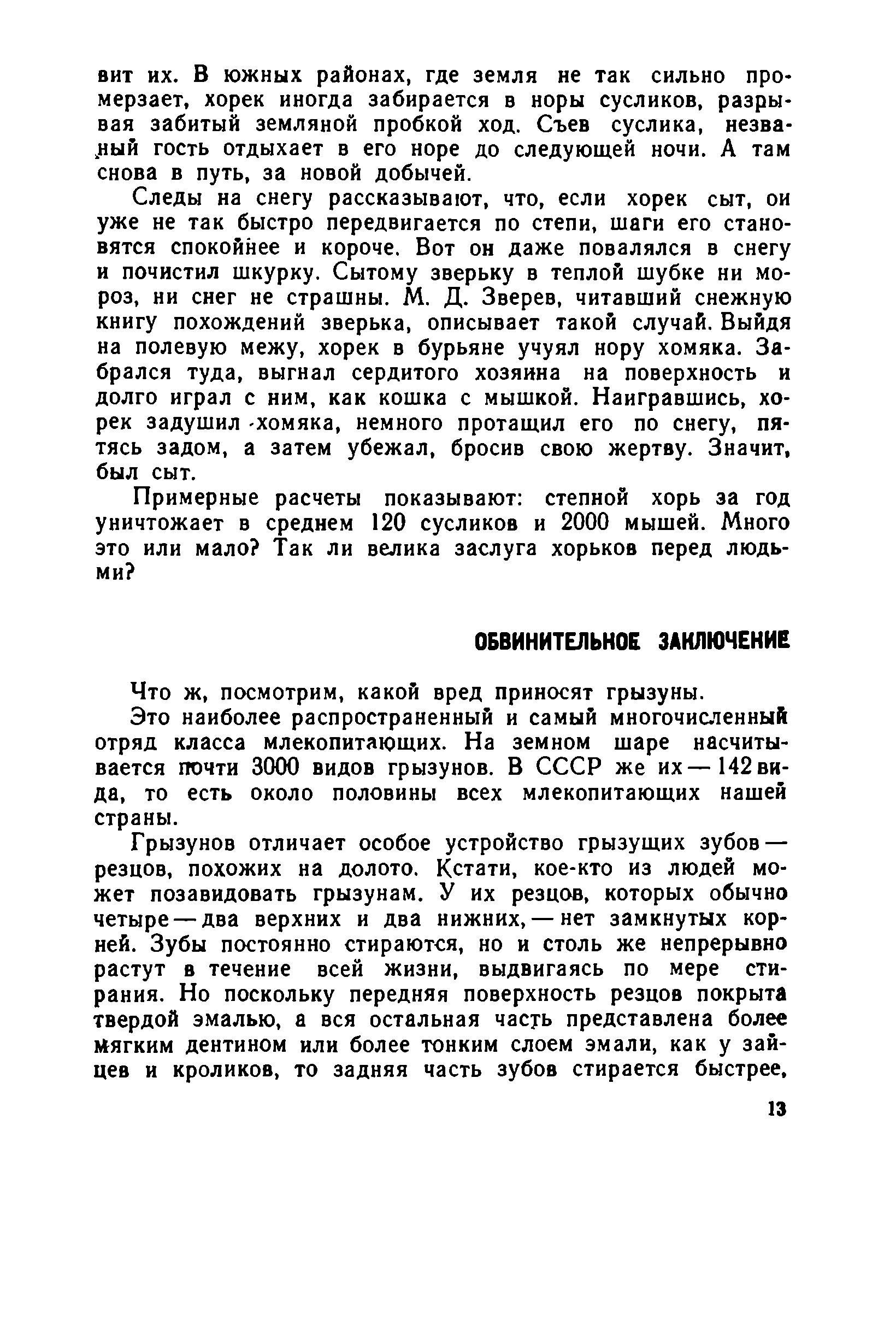 Враги наших врагов - Иван Заянчковский 3.jpg