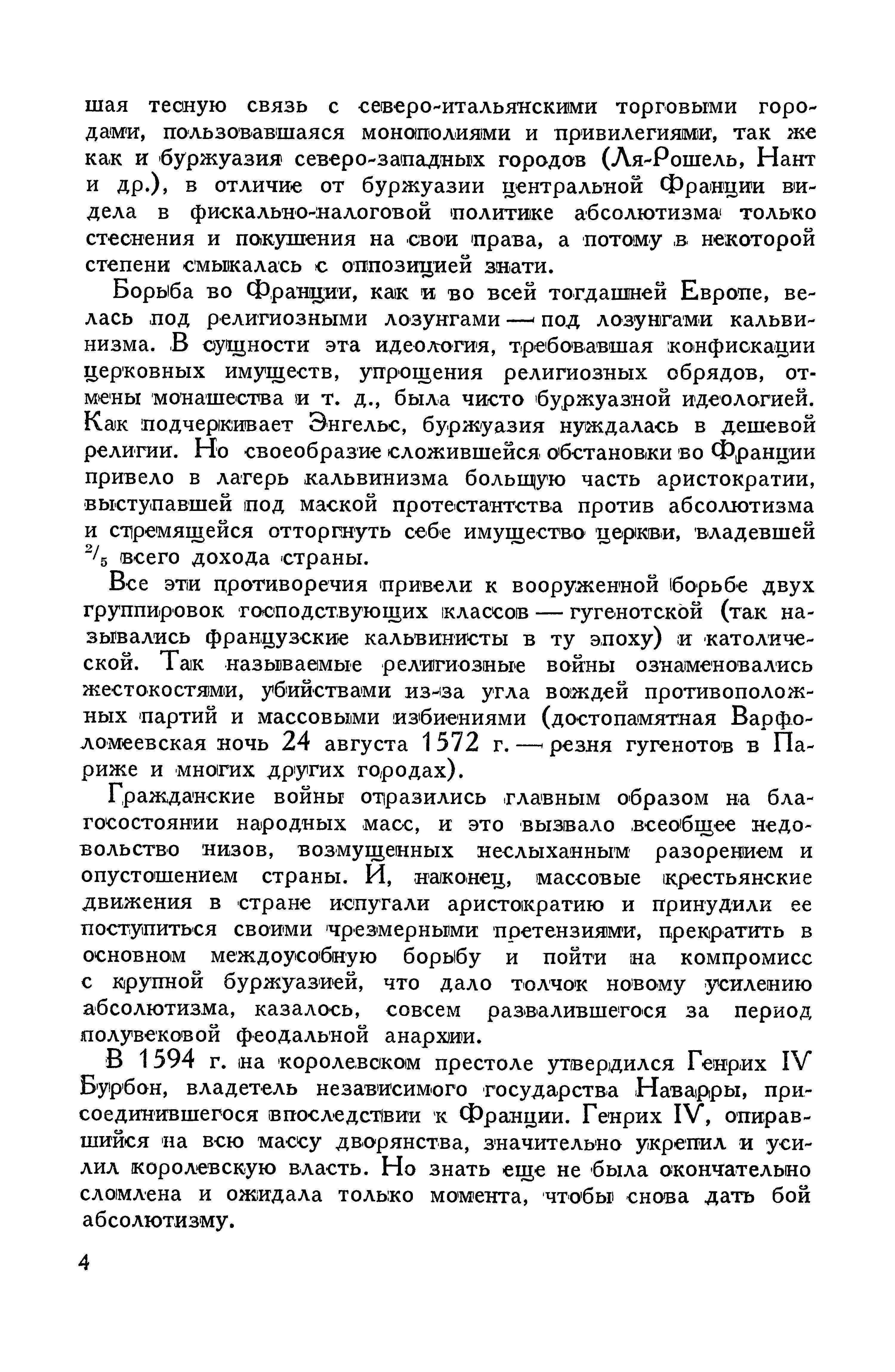 Тюренн - А.Рутченко, М.Тубянский 1.jpg