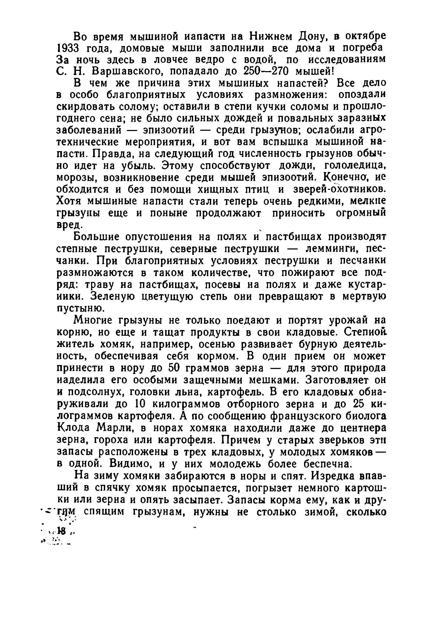 Враги наших врагов - Иван Заянчковский 4.jpg