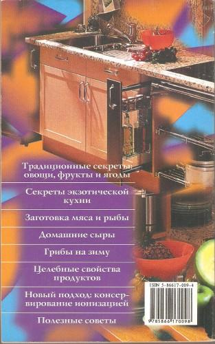 Энциклопедия домашних заготовок 002.jpg