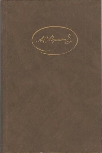 А. С. Пушкин. Том 2 001.jpg