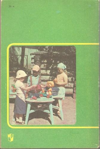 Гигиенические основы воспитания детей от  3 до 7 лет 002.jpg