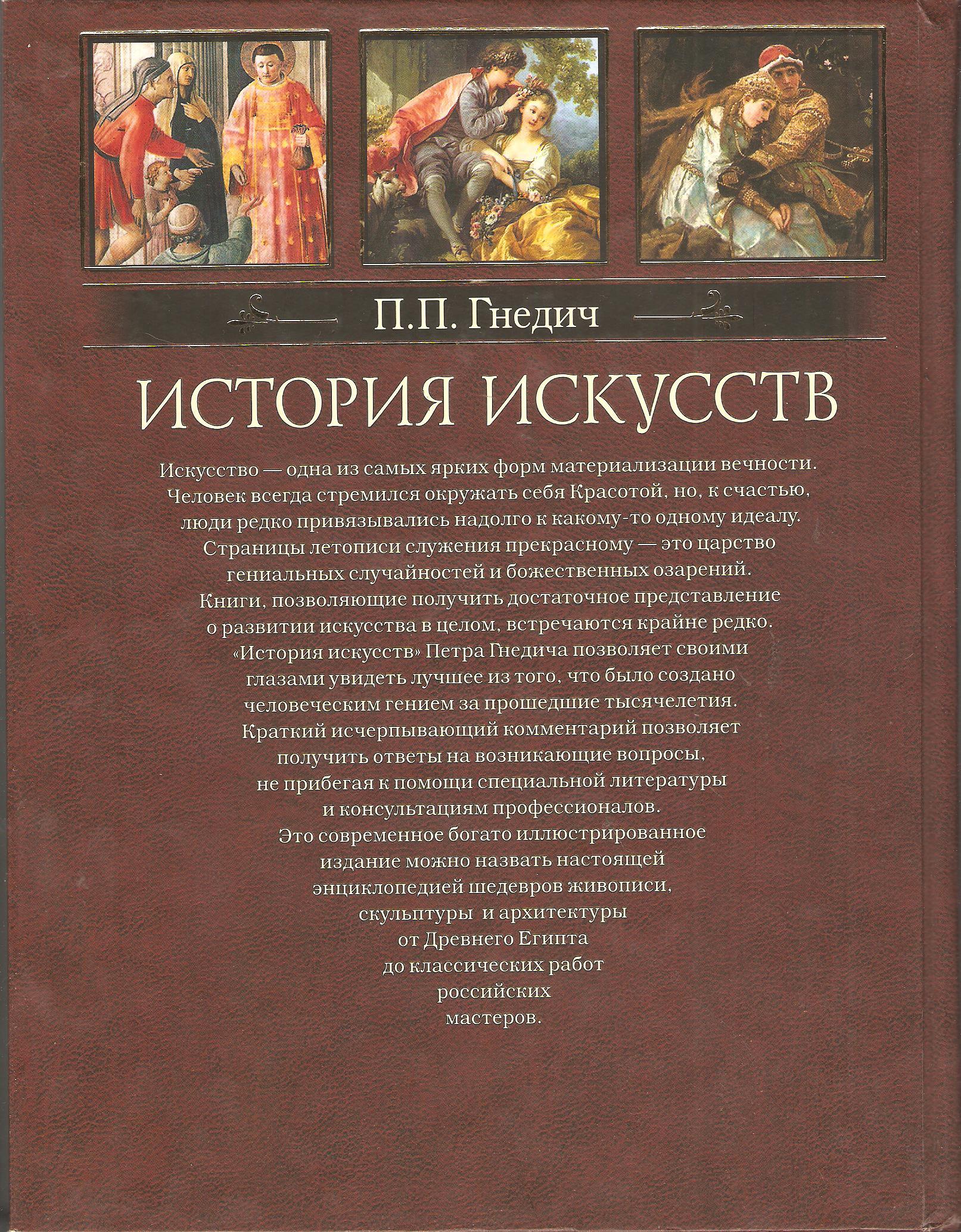 П. Гнедич. История искусств 002.jpg