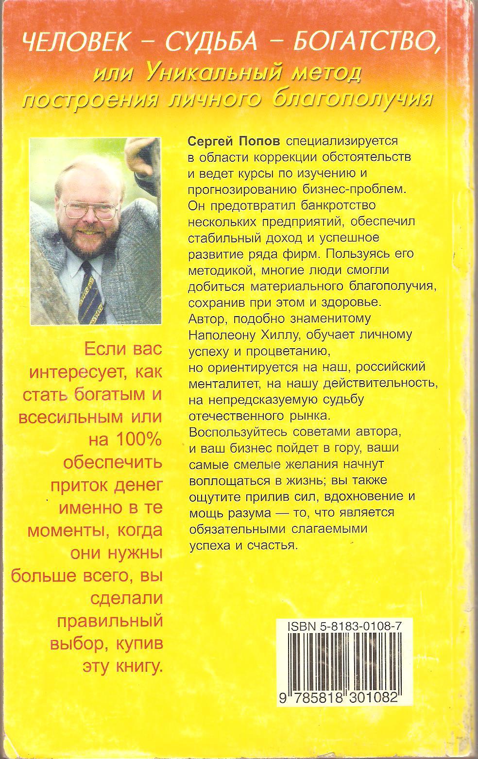 Думай и богатей по-русски 002.jpg