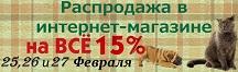 акция 15%.jpg