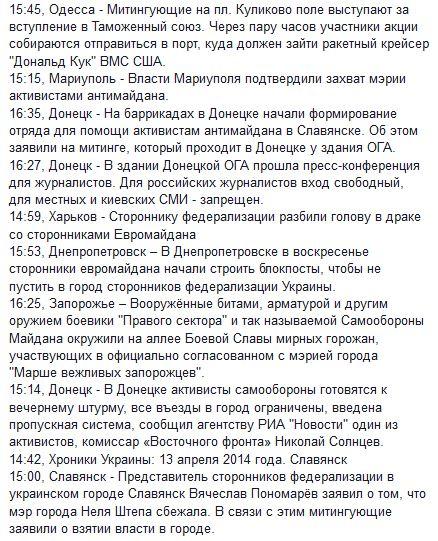 ХРОНИКА3.JPG